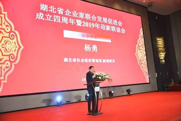 湖北省企業家聯合發展促進會成立四周年暨2019迎新聯誼會盛大舉行