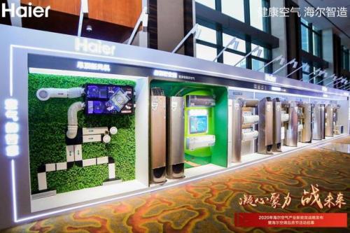 海尔磁悬浮中央空调品质卓越 引领行业发展