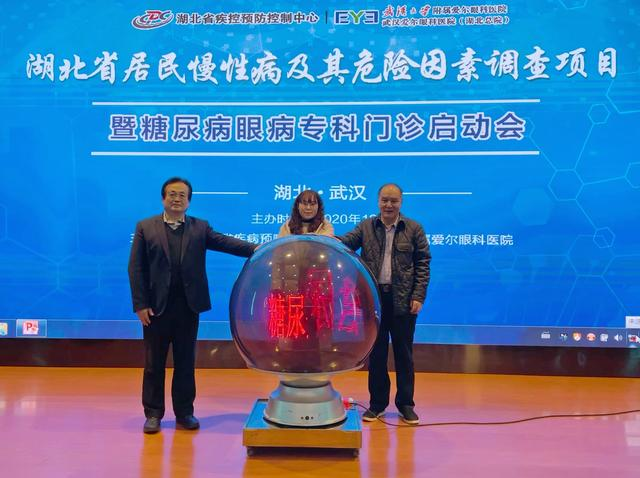 湖北省疾控中心牵头武汉大学附属爱尔眼科将在湖北多地积极开展糖尿病眼病普查