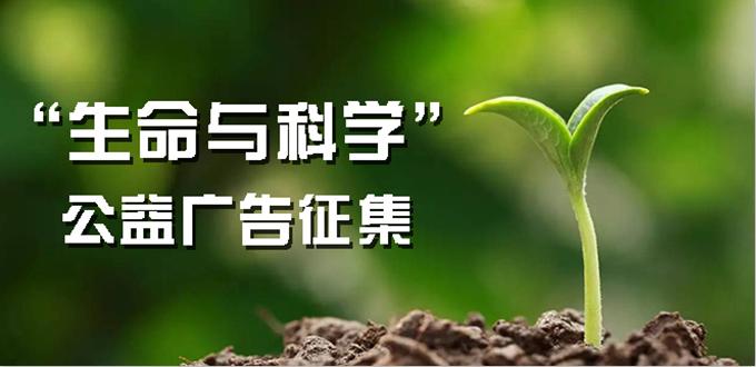 """北京市卫生健康委员会开展""""生命与医学""""公益广告征集活动</"""