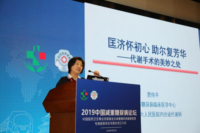 2019中国减重糖尿病论坛圆满召开