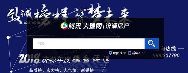 腾讯助力 大豫网济源房产全新上线