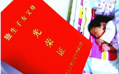 深圳独生子女证办理_河南独生子女补助提高 办证即将截止?谣言!_大豫网_腾讯网