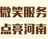 传播河南正能量 2014大豫网微笑服务明星评选