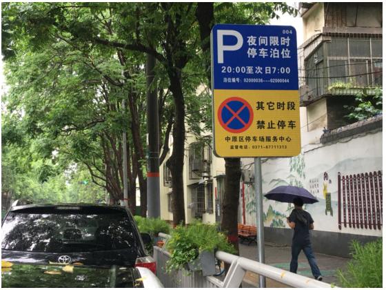 郑州今年将设10万个夜间停车泊位