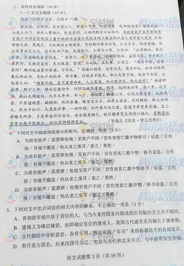 14河南高考语文试卷_2016年高考语文试卷(全国卷1)出炉!_大湘网_腾讯网