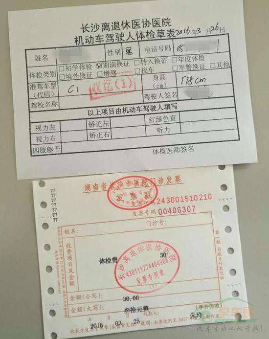 机动车驾驶人服务网_4月1日起异地驾驶证可在长沙换证 一星期后拿证_大湘网_腾讯网