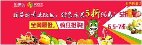 庆搜农坊火爆上线 湖南网购节再掀舌尖上的美味狂潮