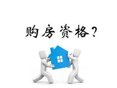北京新政:購房資格審核時間將減至5個工作日!