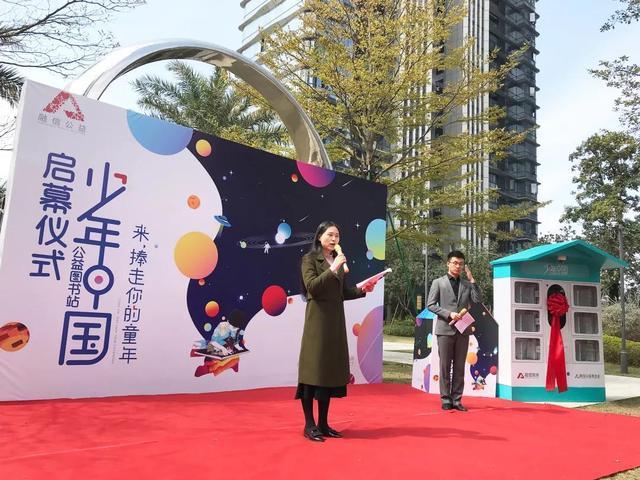 少年中国计划 | 融信公益图书站正式启幕,照耀少年心