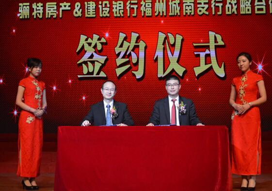骊特房产&建设银行福州城南支行战略合作签约仪式