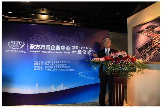 上海東方萬國企業中心項目開盤儀式