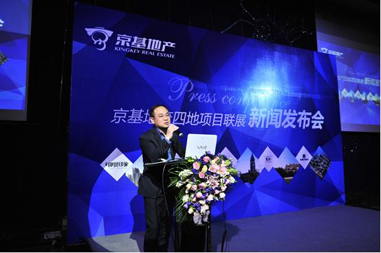 京基地产四地项目联展启动 新闻发布会隆重举