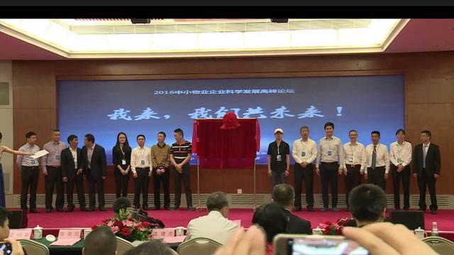 首屆中國(深圳)中小物業企業科學發展高峰論壇舉行