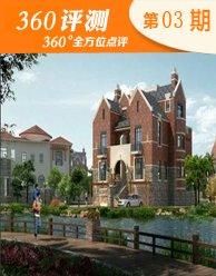 马里兰・滨海湾花园:滨海度假地产 无敌海景公寓