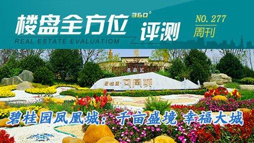 碧桂园凤凰城:凤凰系旗舰力作 千亩大城
