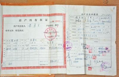 郑州首次公布房产证家底儿 房屋产权证的前世今生