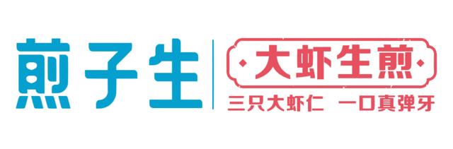 热烈祝贺煎子生官网改版正式上线