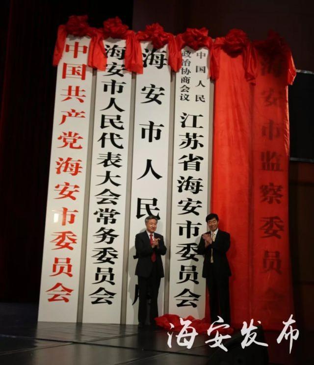 代市长徐惠民,中共海安市委副书记,市长于立忠共同为