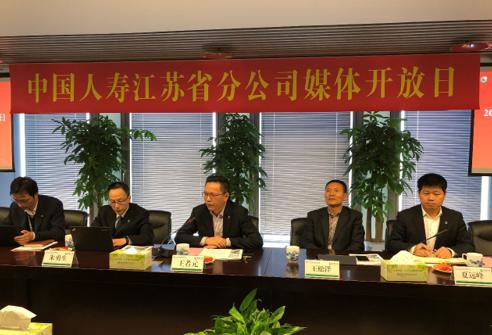 中国人寿江苏省分公司举办2019年媒体开放日活动