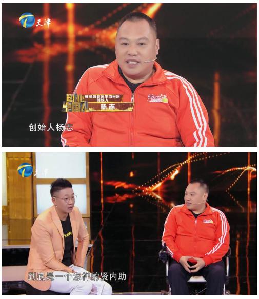 鲜师傅成为天津卫视《创业中国人》重点推荐项目