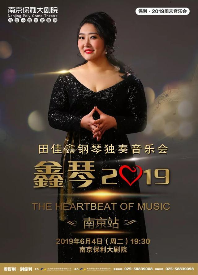 第一位登上《纽约邮报》名人榜的中国女钢琴家来南京啦!