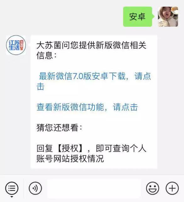安卓7.0版新微信下载方式公布 快来更新