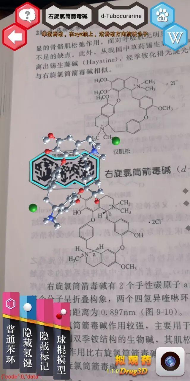 厉害了!中国药科大学教师研发国内首款药学教育APP
