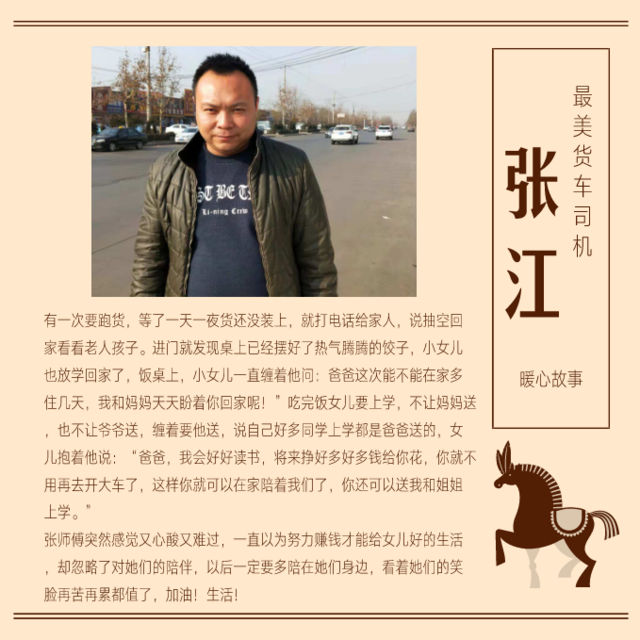 腾讯大苏网暖冬计划 最美货车司机评选圆满落幕