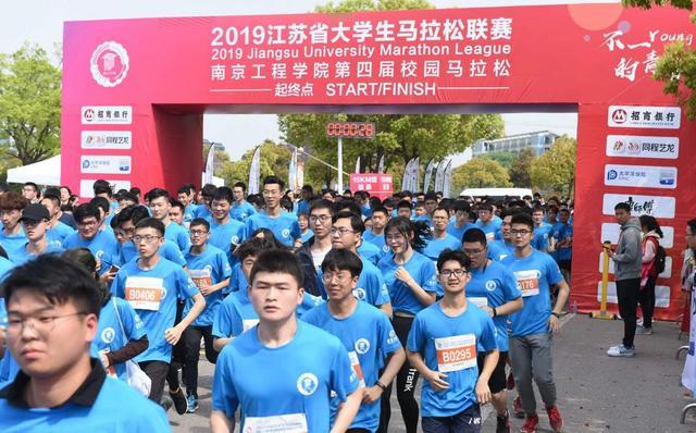 2019江苏大学生马拉松联赛南京工程学院马拉松起跑