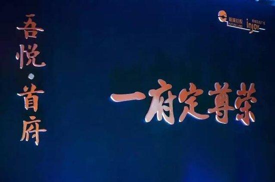 義烏新城吾悅廣場因你怦然心動 演繹貴胄人生