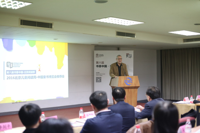 张乐平绘本奖活动组委会主任郭亚文与张乐平先生儿子