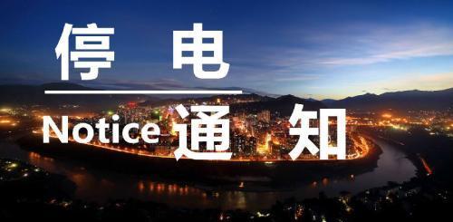 长海县部分区域明日停电 最长13.5小时