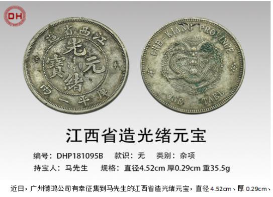廣州德鴻:江西省造光緒元寶價格逐年攀升,馬先生誠意出手