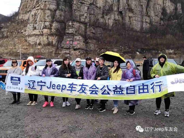 Jeep公益自由行丨本溪大峡谷自驾游圆满成功