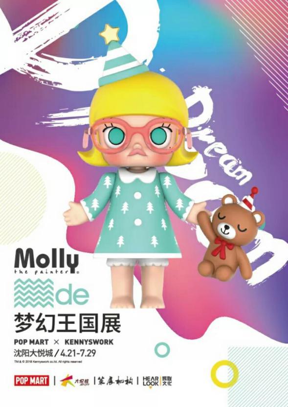 沈阳大悦城团购_据说,沈阳大悦城惊现一座Molly的梦幻王国_大辽网_腾讯网