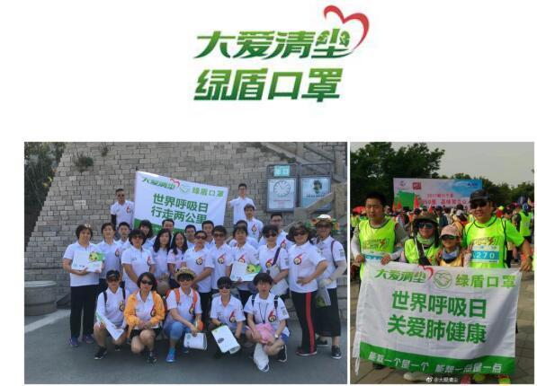 綠盾口罩攜手大愛清塵,618公益徒步