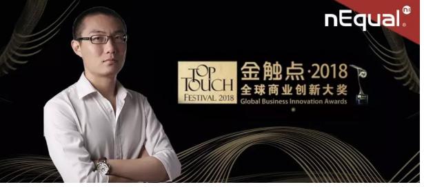 nEqual CEO 邬剑 荣获金触点全球商业创新大奖 年度营销领袖人物荣誉