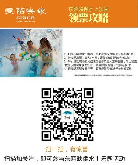 """東陌映像""""水上樂園""""""""嗨""""翻天!"""