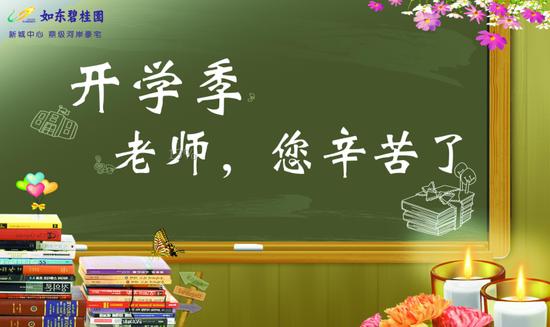 敬爱的老师 9月8日如东碧桂园和你不见不散