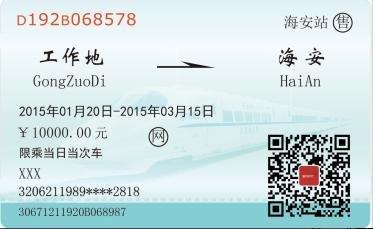 你丢的不是一张车票 而是一万元!_频道-南通_腾讯网