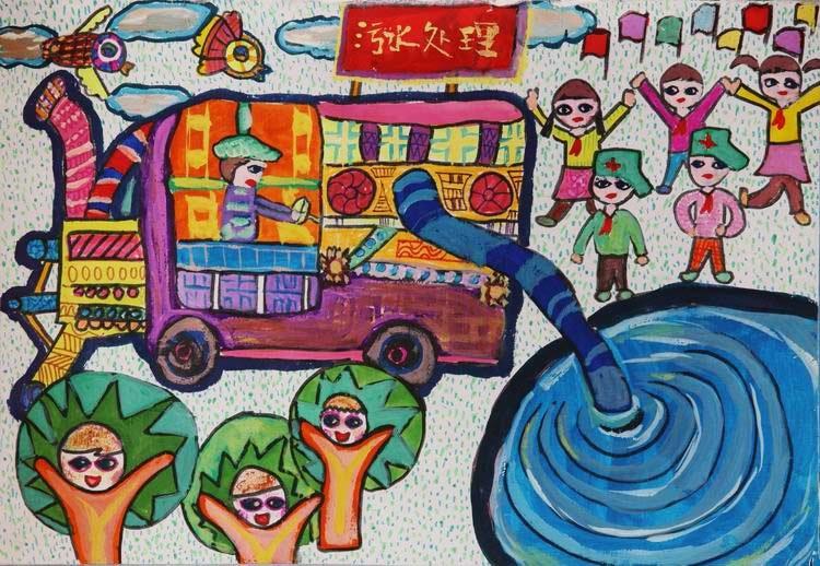 童画画大赛_《污水处理》 中国儿童环保教育计划暨中国儿童环保绘画大赛获奖作品