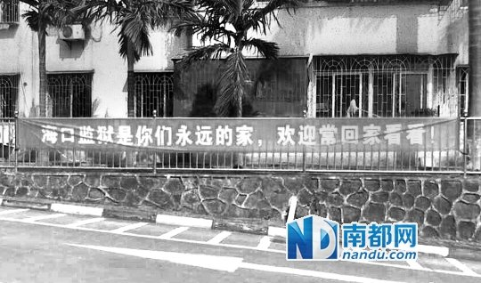 国际 社会 军事 评论 历史 图片 天气  日前,海口监狱挂出的这条横幅