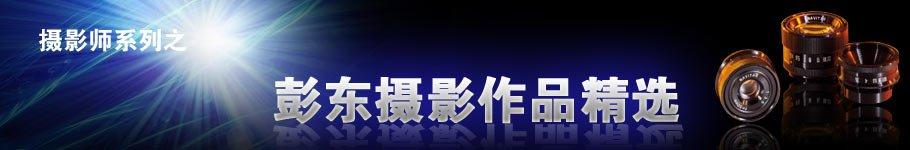 腾讯图片新闻站_彭东_摄影师_图片站_新闻中心_腾讯网