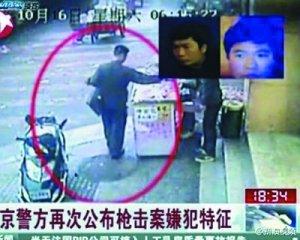 南京持枪劫匪逃窜视频公布 悬赏总金额超200万