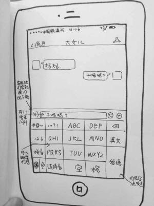 qq说明_女孩手绘说明书教妈妈用手机QQ 创作花10小时_新闻_腾讯网