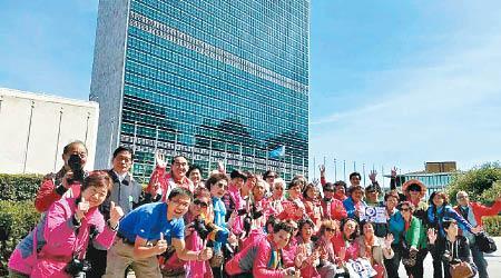 大妈们在联合国总部前留影。图片源于网络