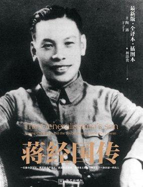 蒋经国挑选接班人:从不考量蒋家成员