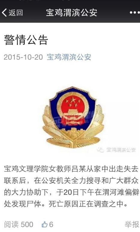 陕西高校舞蹈女教师夜跑失踪:尸体已被找到