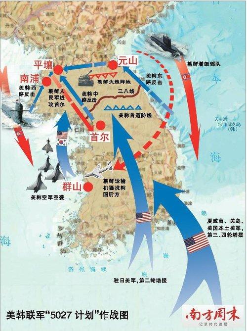 """美韩对朝作战""""5027计划""""揭秘"""